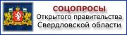 Соцопросы на сайте Открытого правительства Свердловской области - open.midural.ru