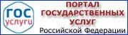 Портал Госуслуг